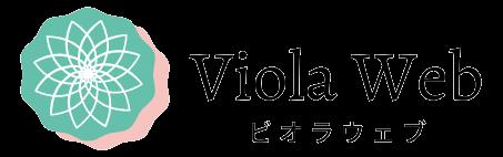 池田市・箕面市・豊中市のホームページ制作・SEO対策なら集客に強いViola Web(ビオラウェブ)へ
